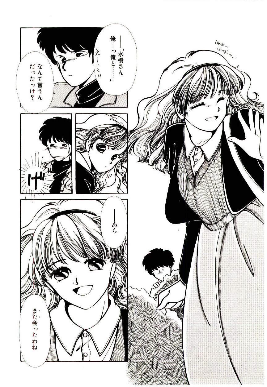 Miko-sama Help!! 159