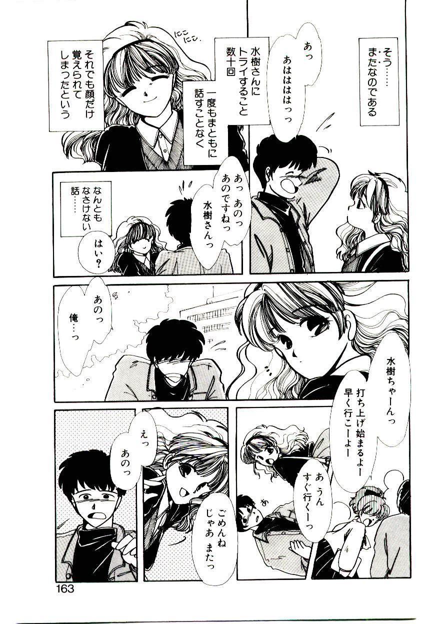 Miko-sama Help!! 160