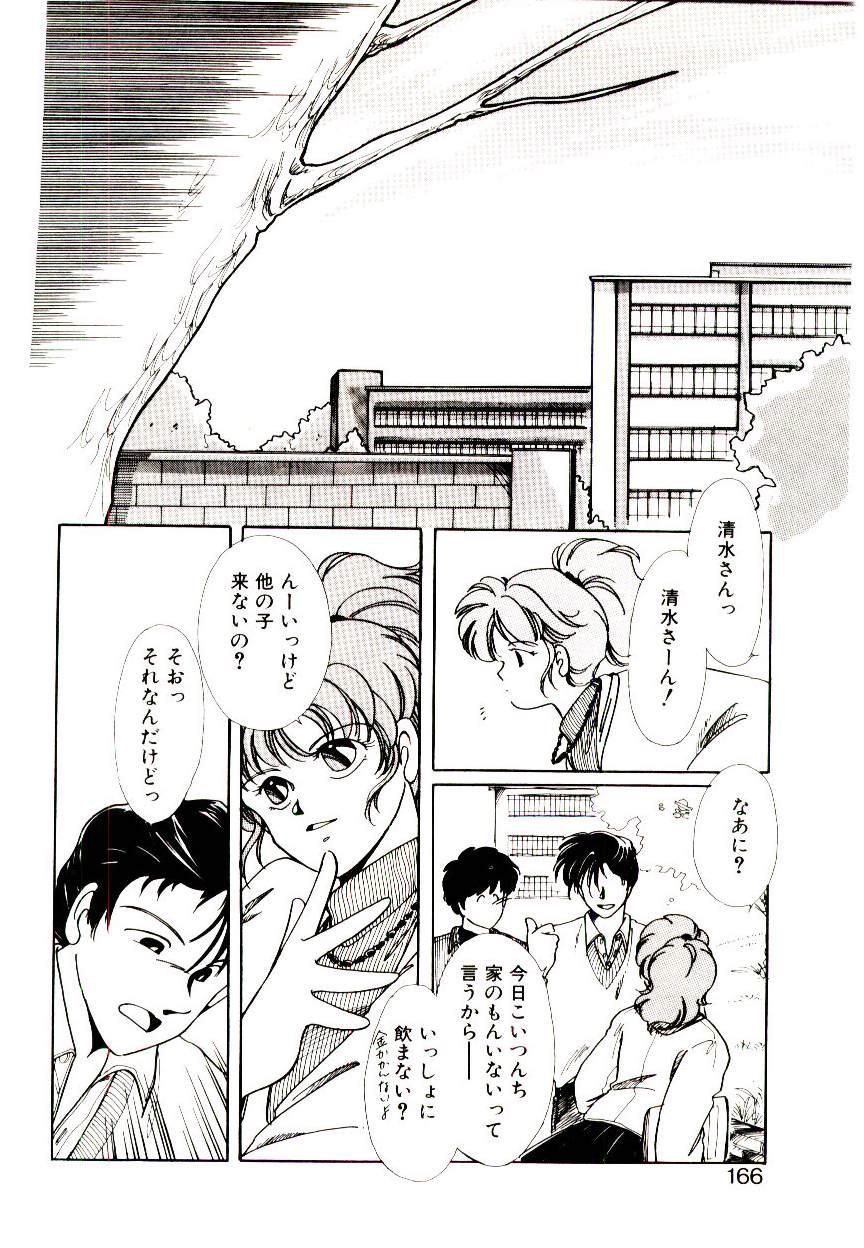 Miko-sama Help!! 163