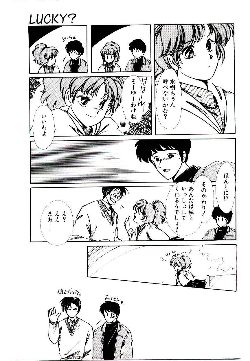 Miko-sama Help!! 164