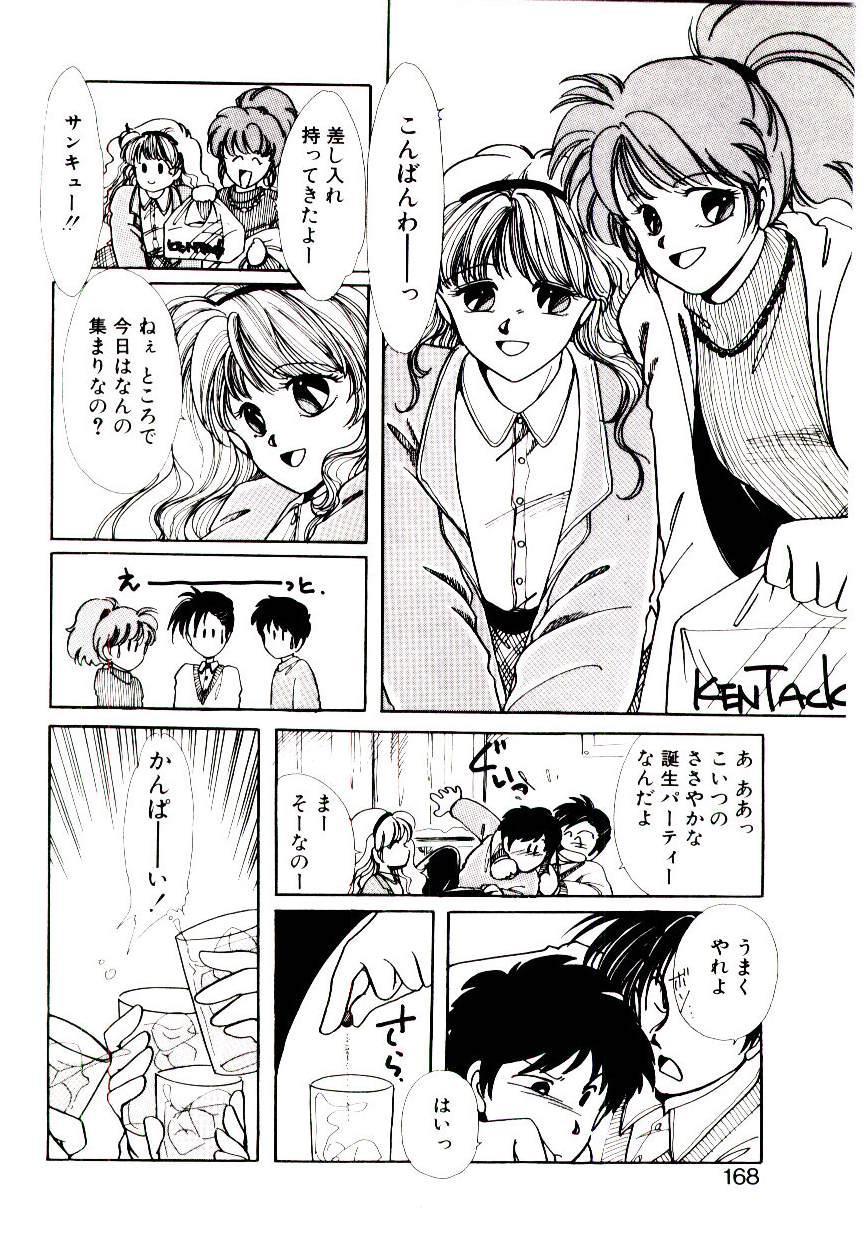 Miko-sama Help!! 165