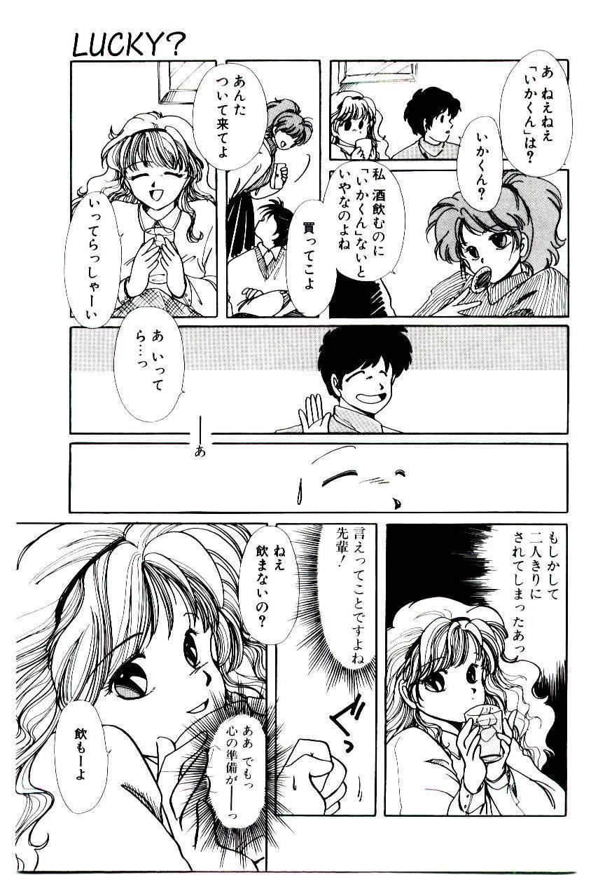 Miko-sama Help!! 166