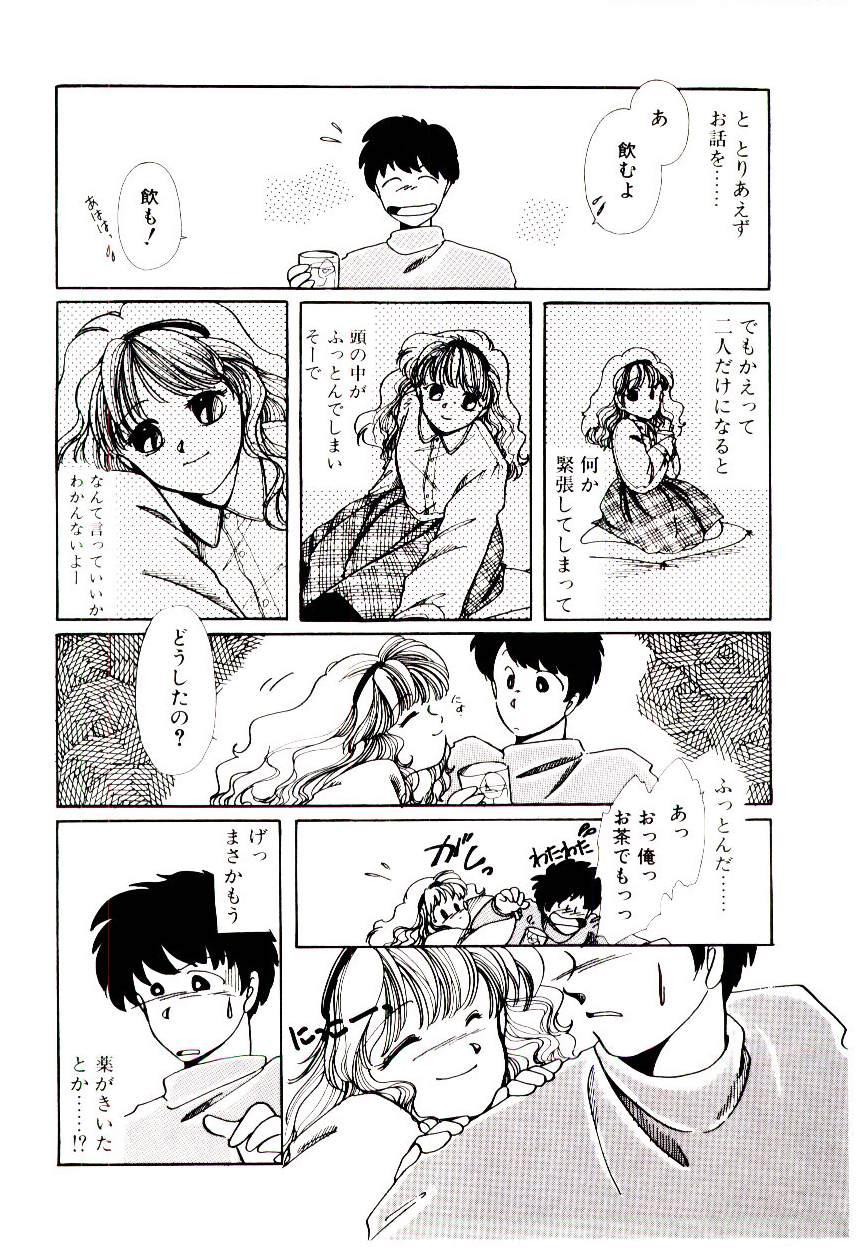 Miko-sama Help!! 167