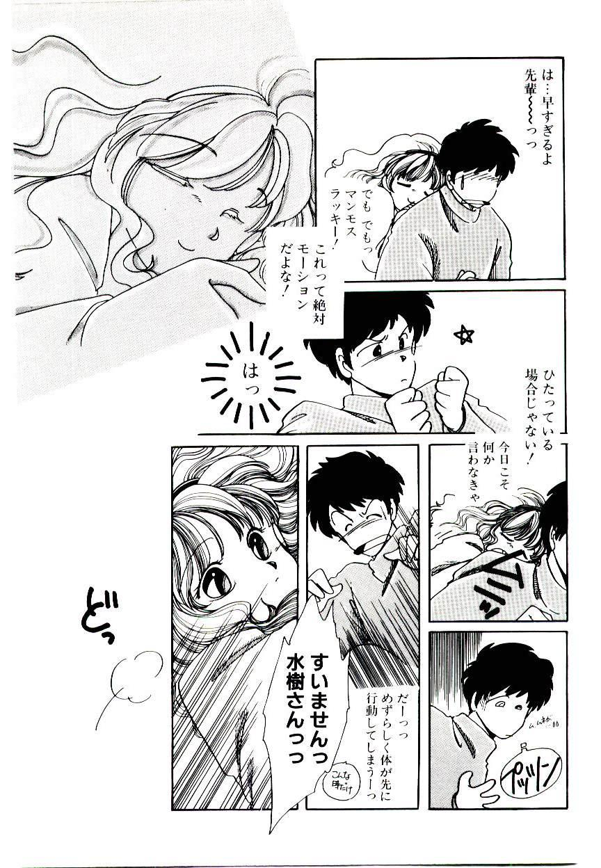 Miko-sama Help!! 168
