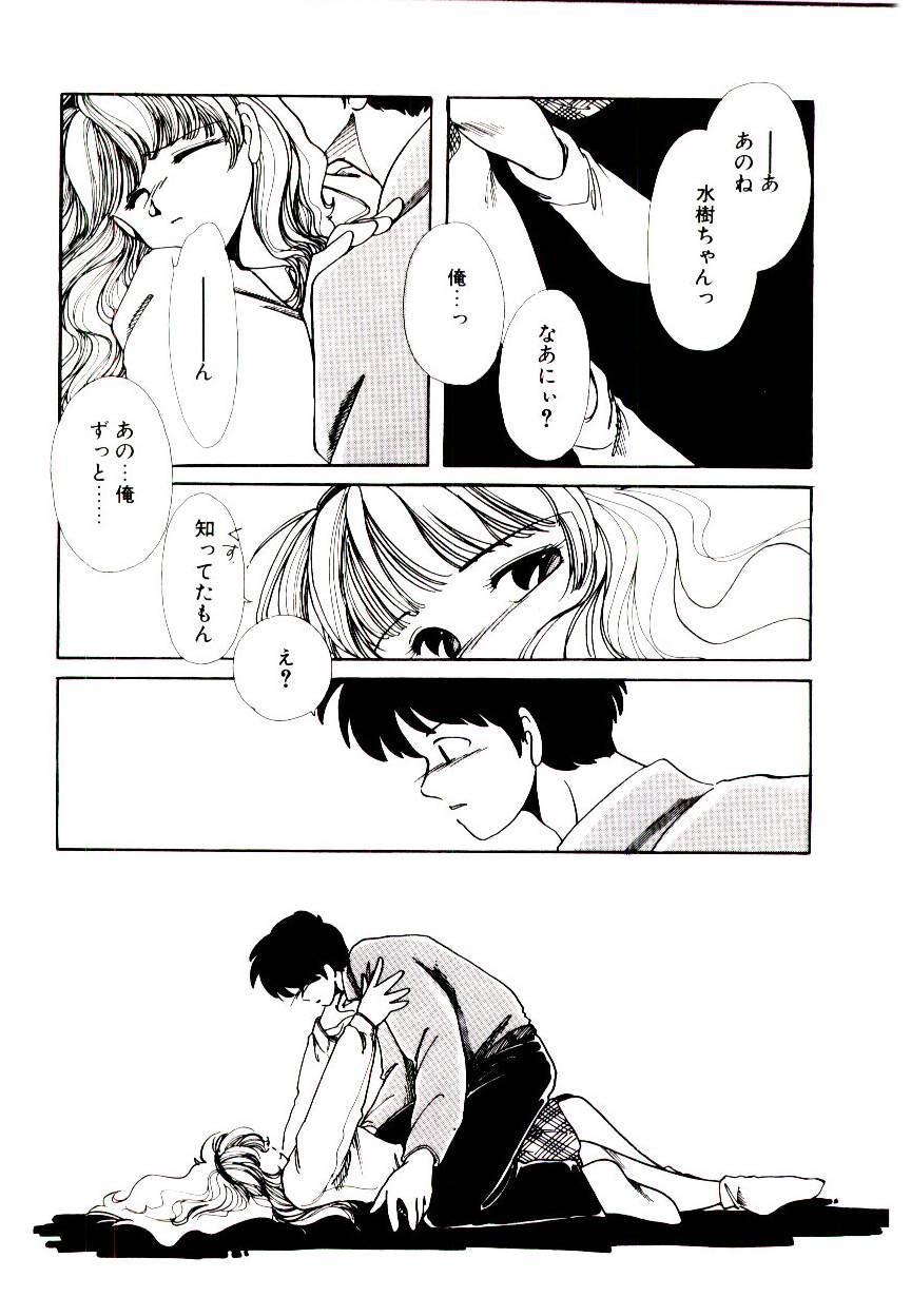 Miko-sama Help!! 169