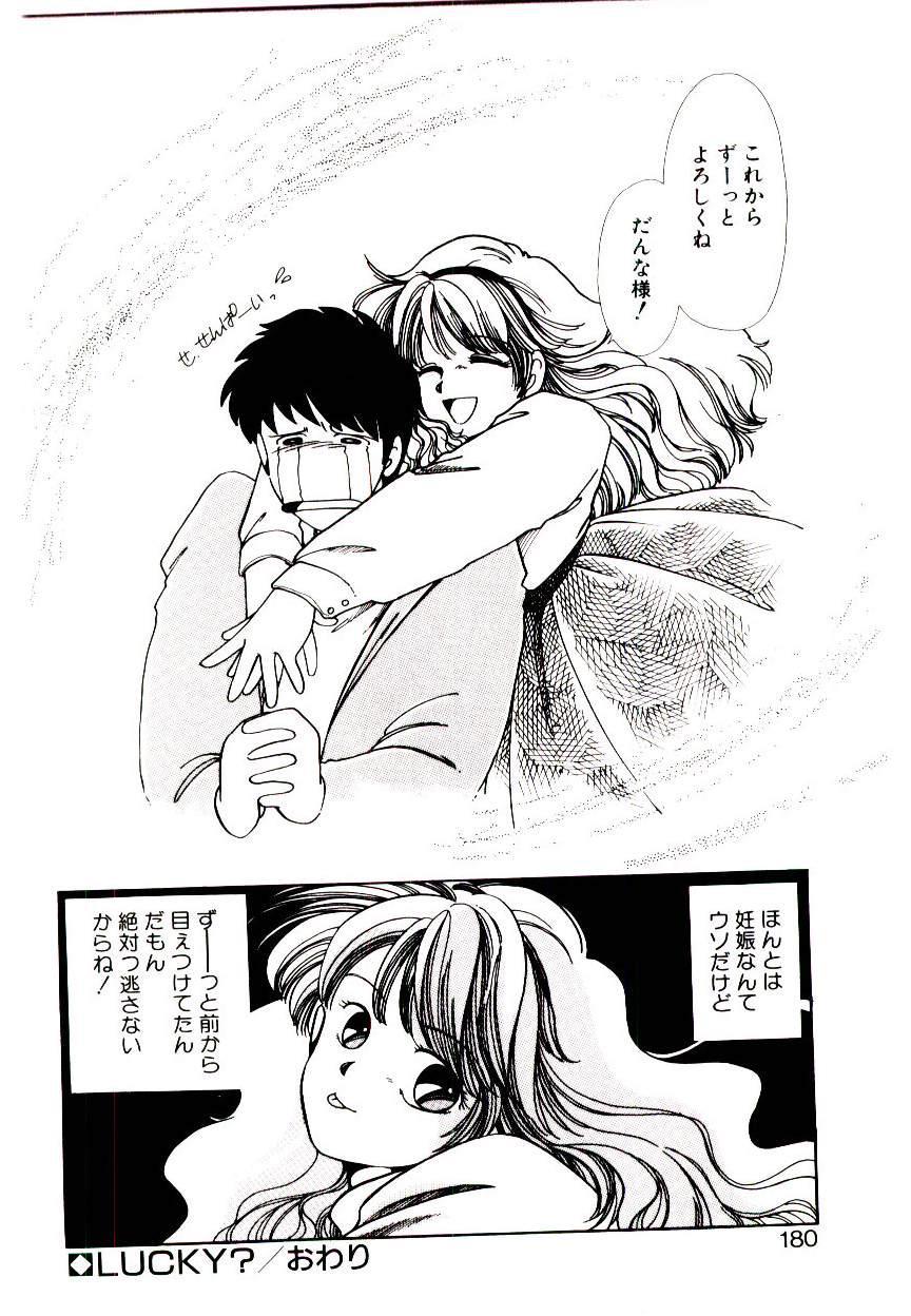 Miko-sama Help!! 177