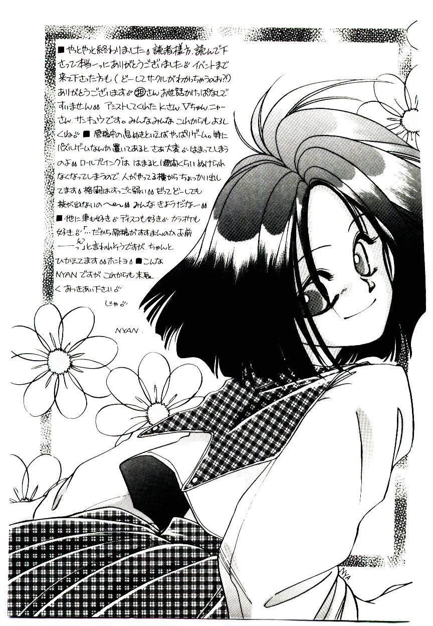 Miko-sama Help!! 178