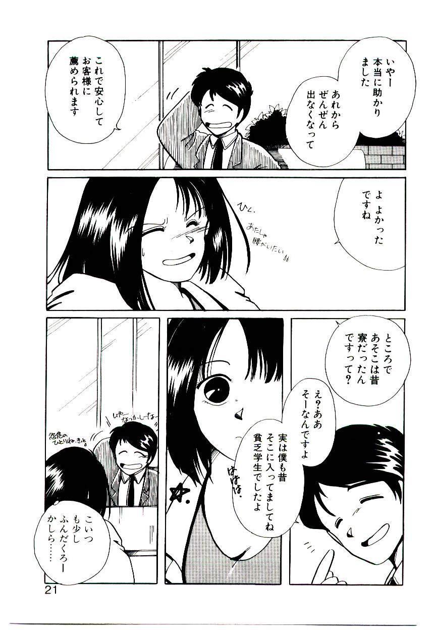 Miko-sama Help!! 18