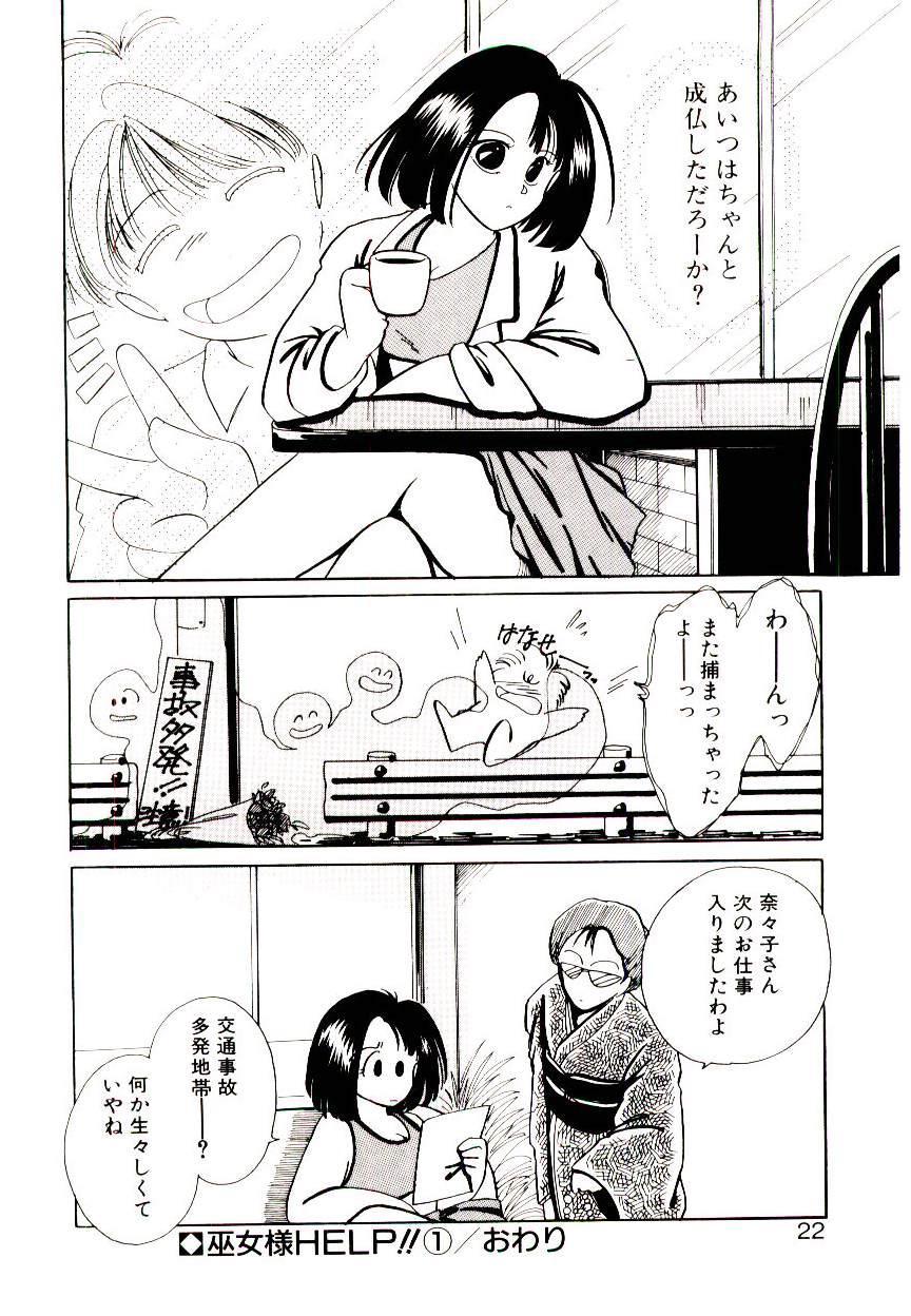 Miko-sama Help!! 19