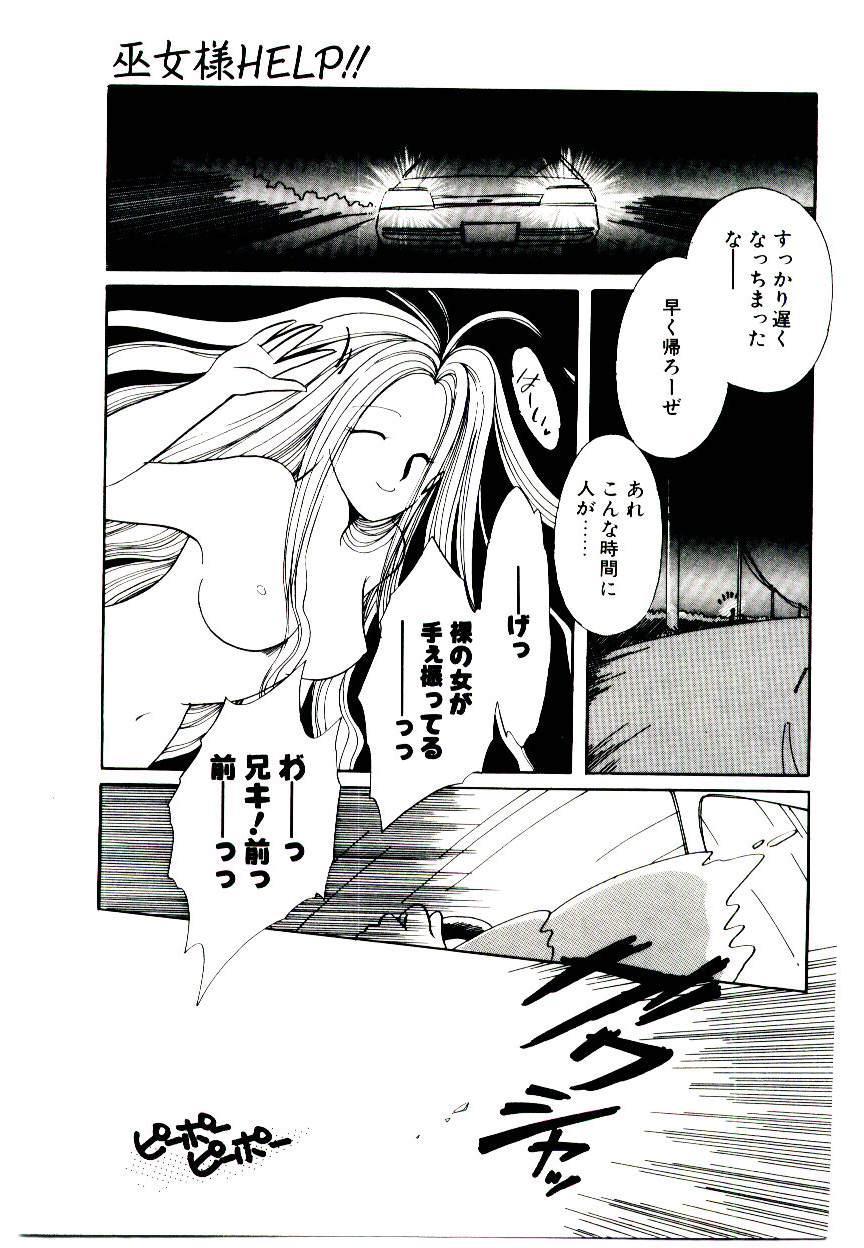 Miko-sama Help!! 20