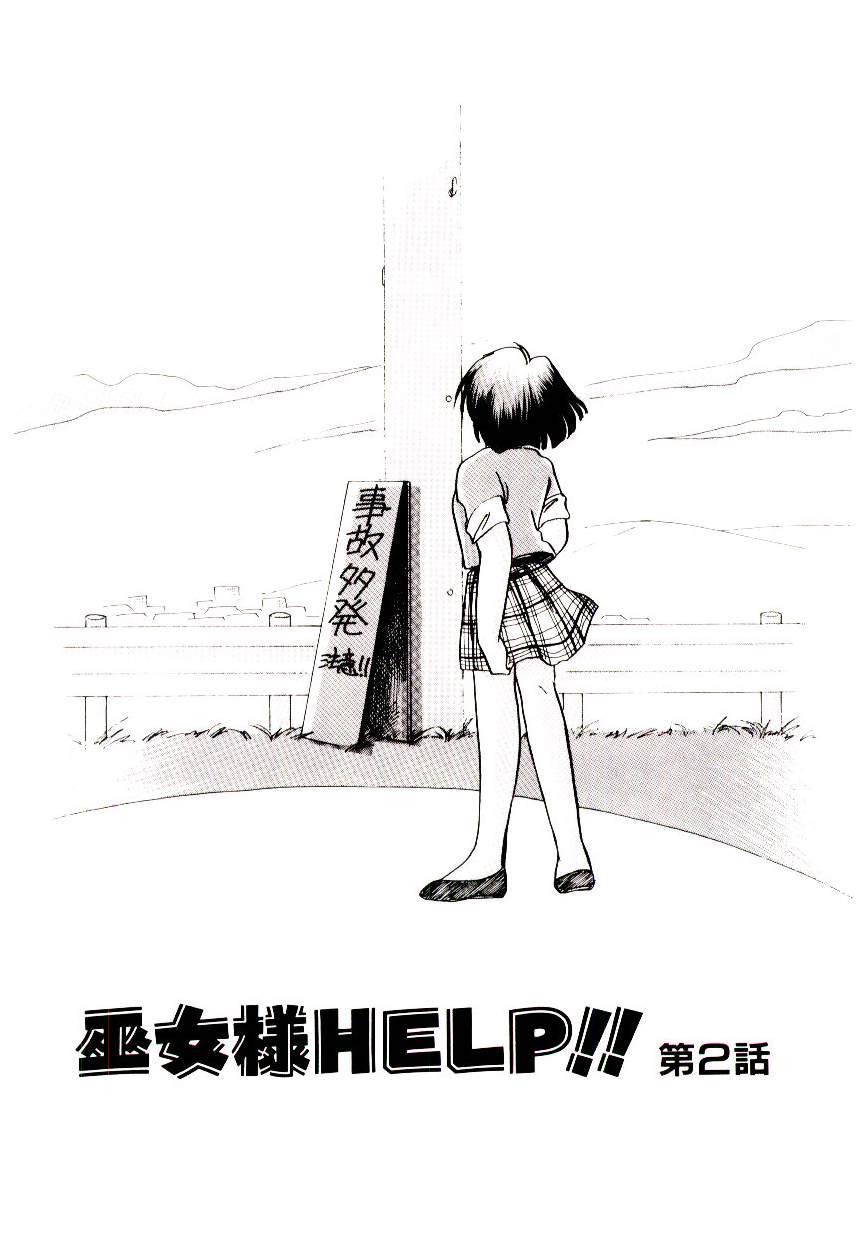 Miko-sama Help!! 21