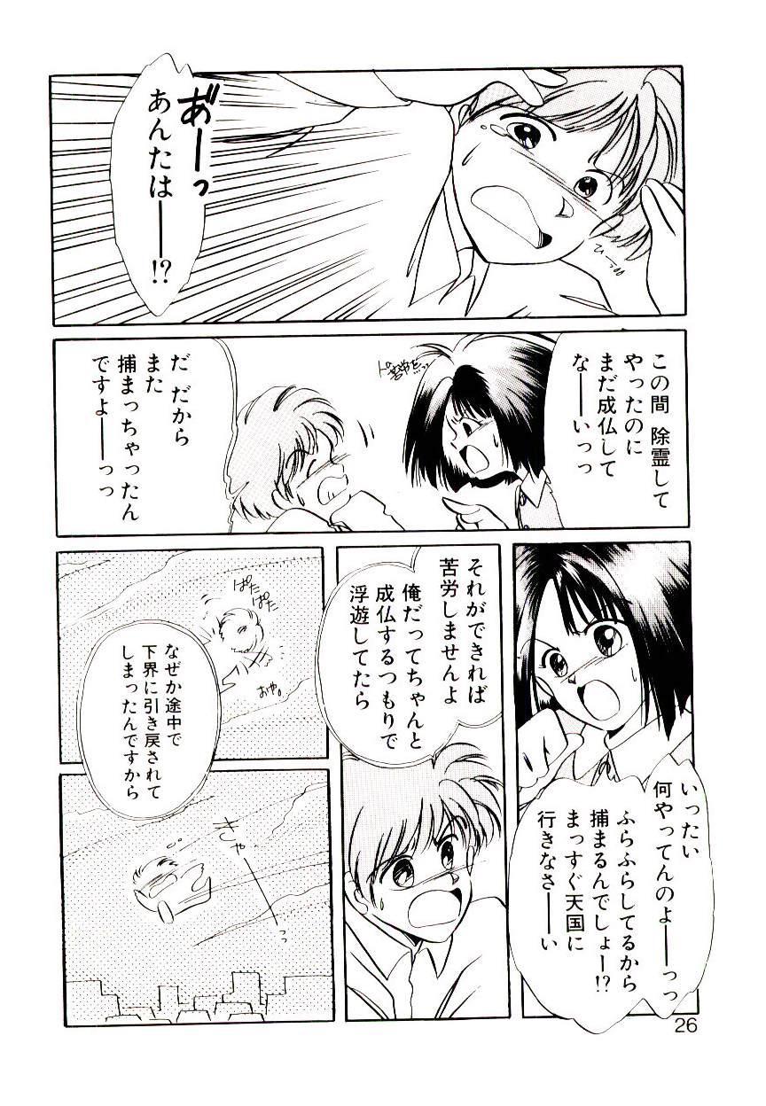 Miko-sama Help!! 23