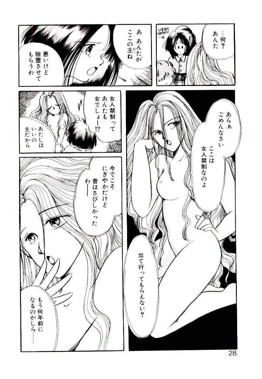Miko-sama Help!! 25