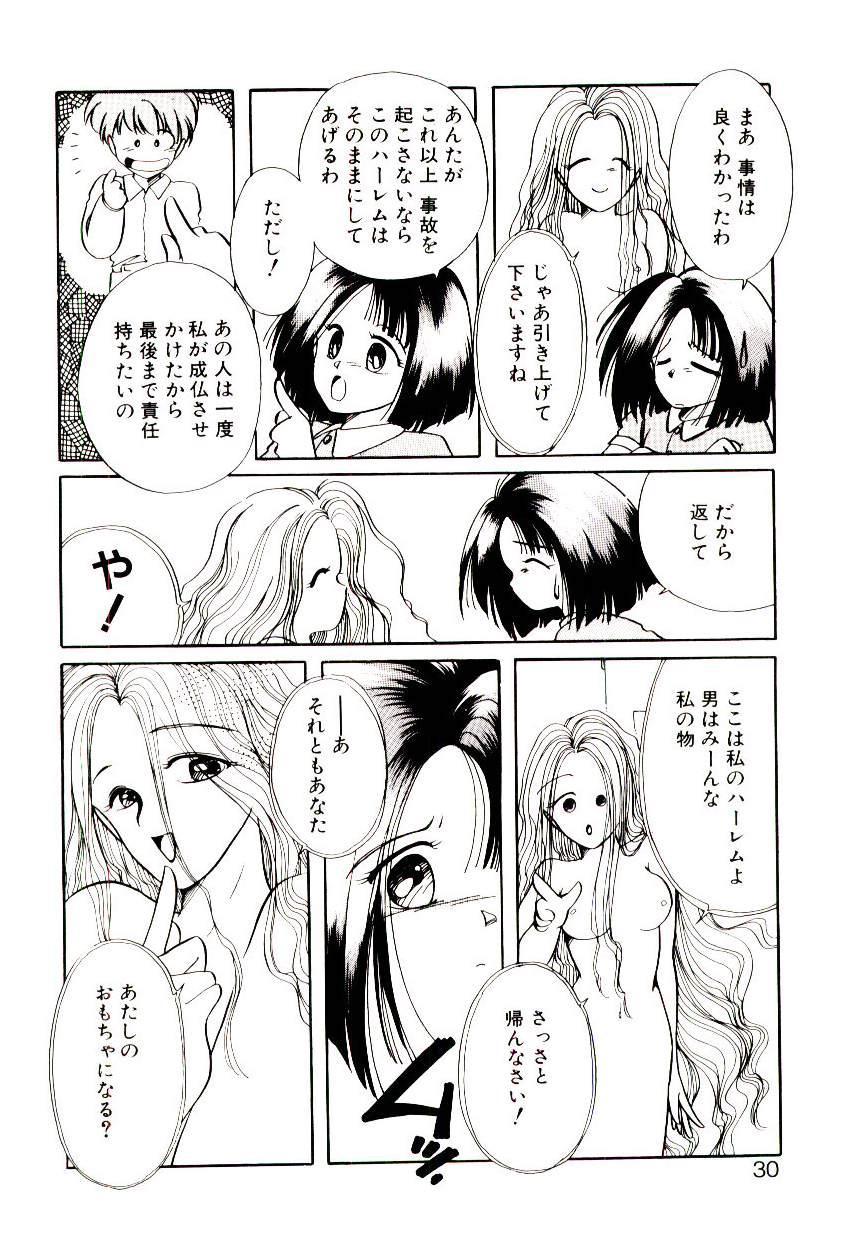 Miko-sama Help!! 27