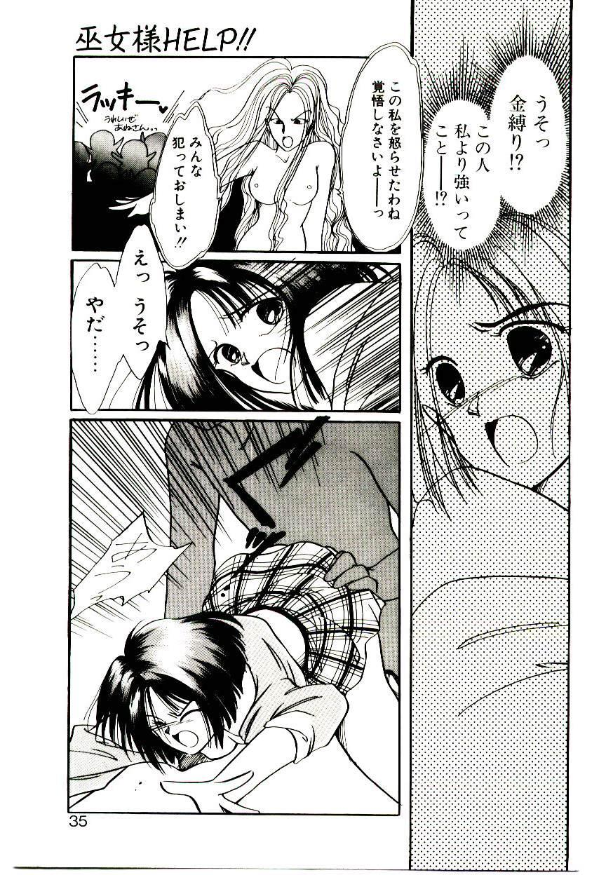 Miko-sama Help!! 32