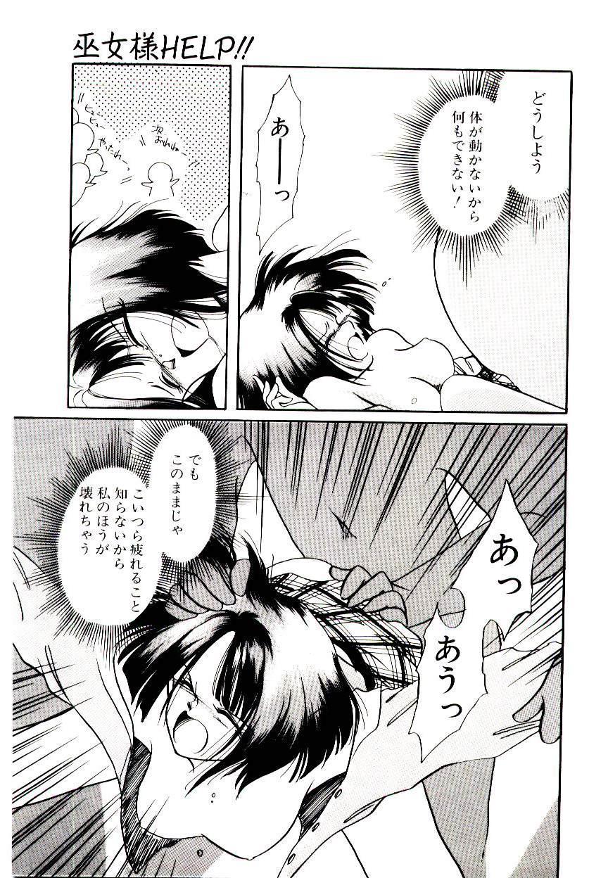 Miko-sama Help!! 34