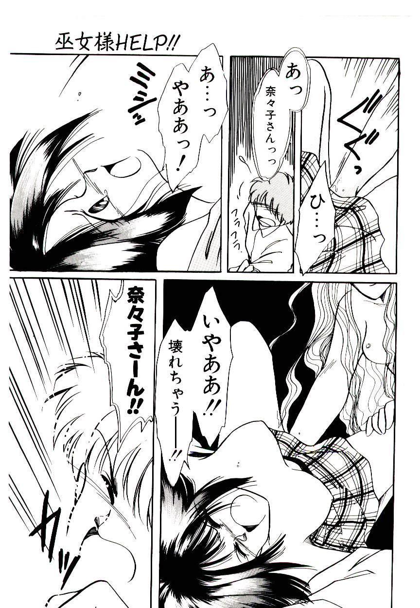 Miko-sama Help!! 36