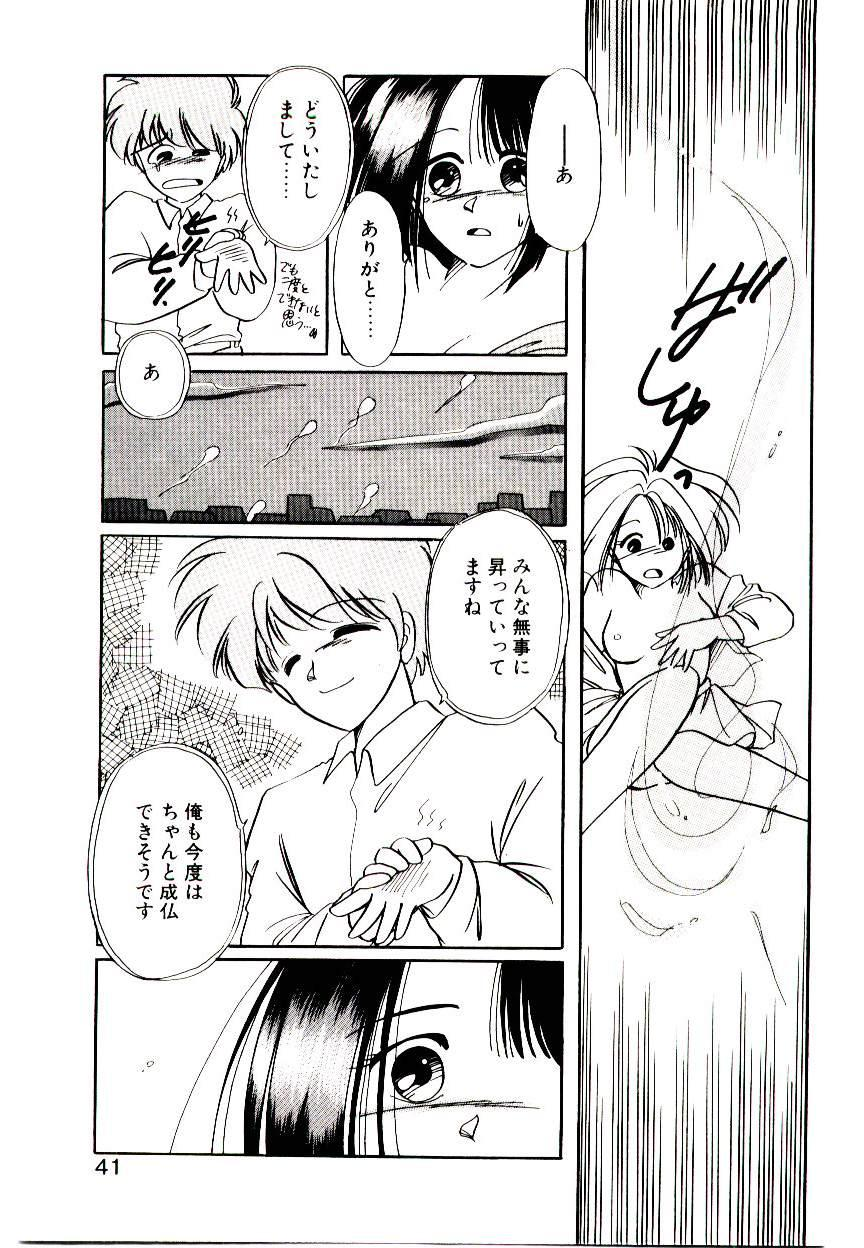 Miko-sama Help!! 38