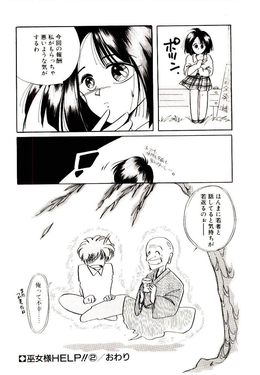 Miko-sama Help!! 39