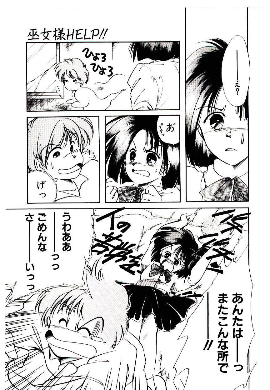 Miko-sama Help!! 42
