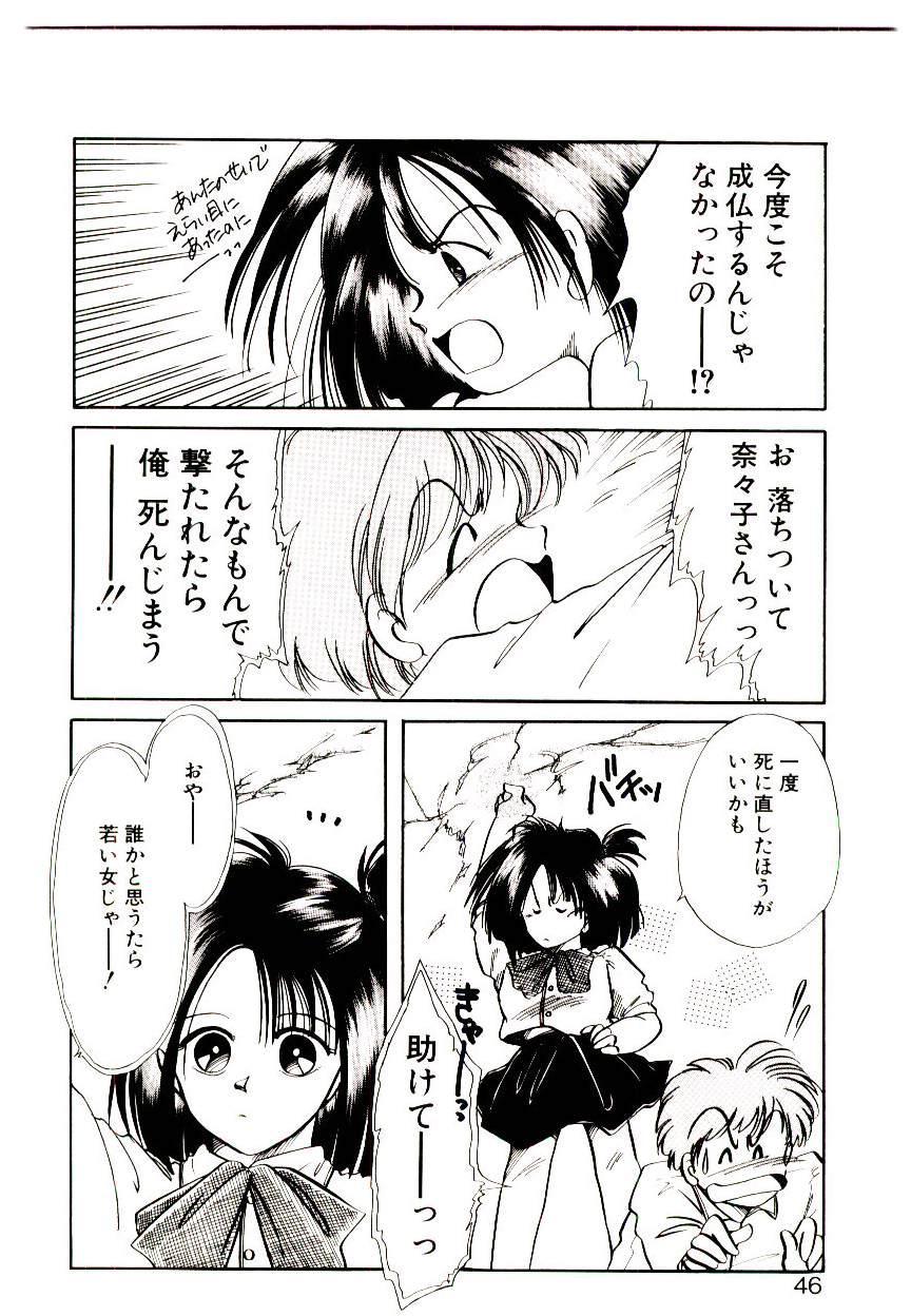 Miko-sama Help!! 43