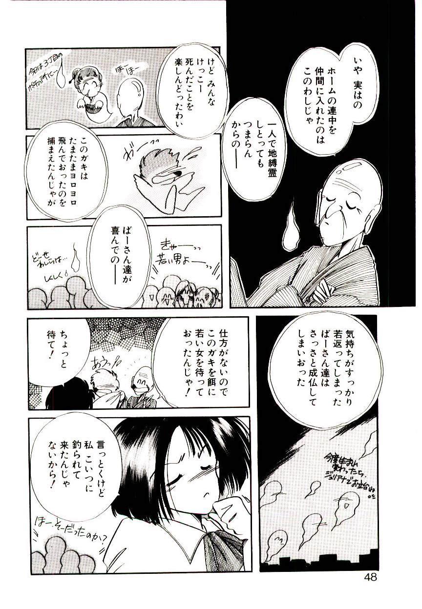 Miko-sama Help!! 45