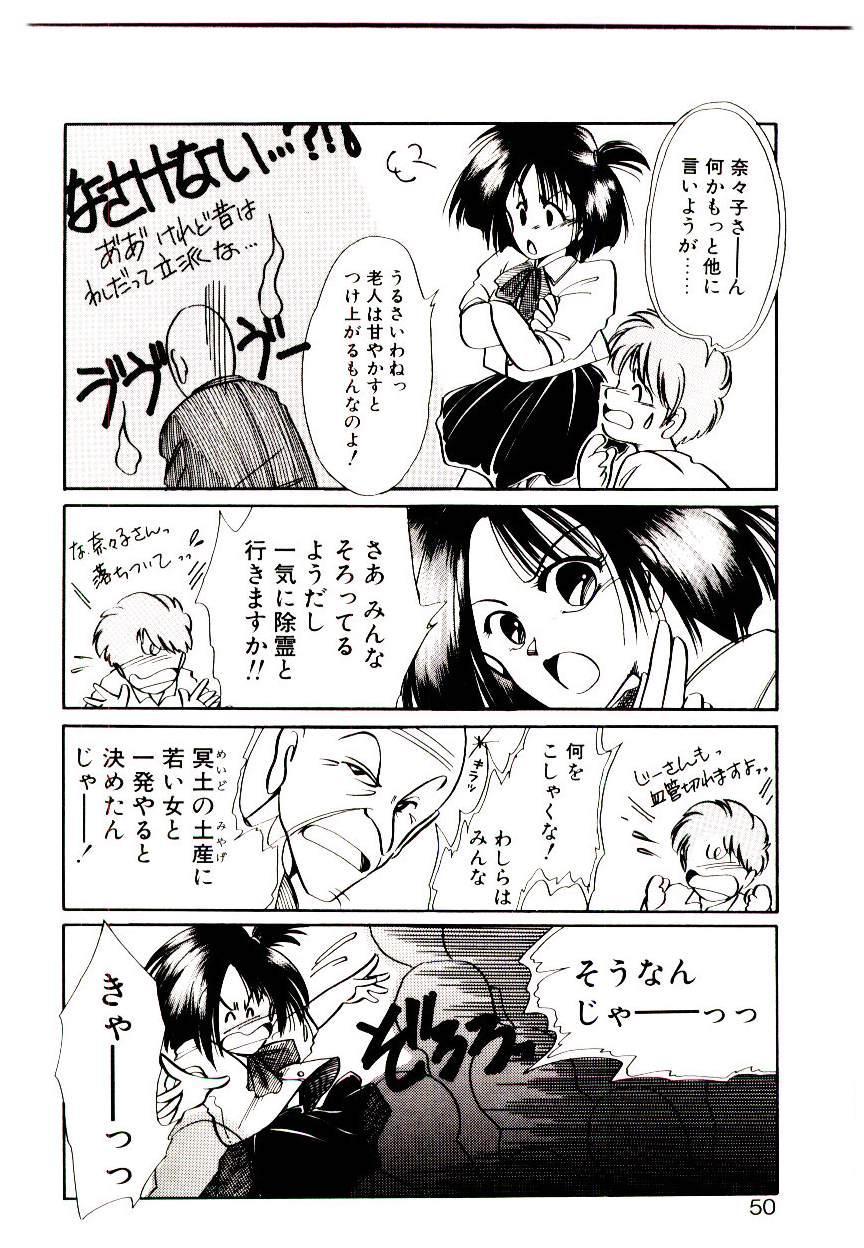 Miko-sama Help!! 47