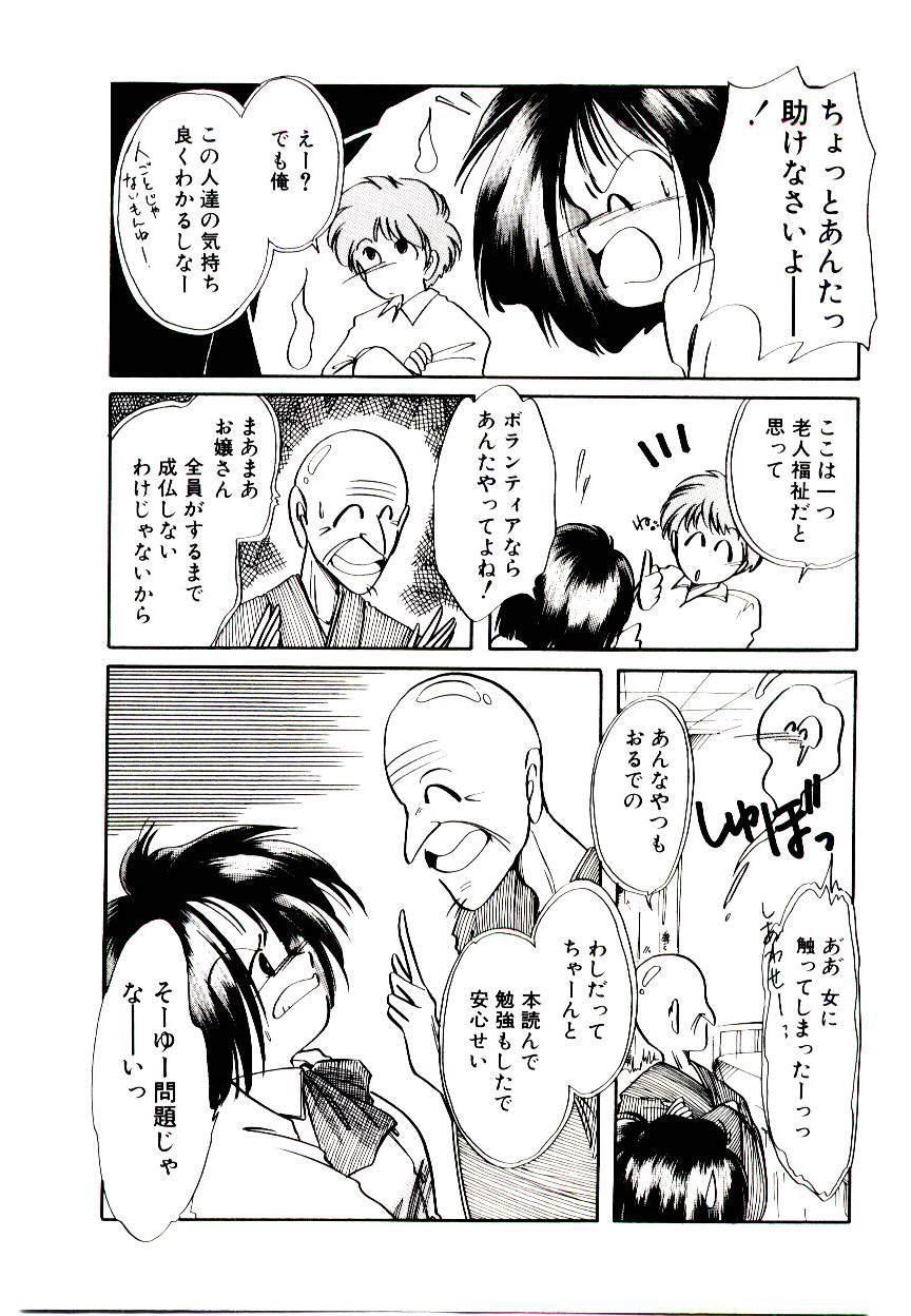 Miko-sama Help!! 48