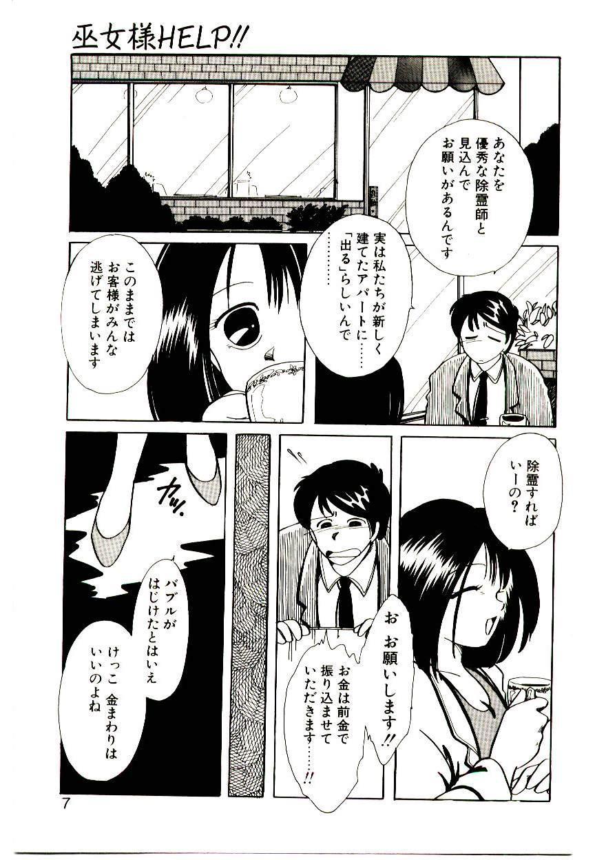 Miko-sama Help!! 4