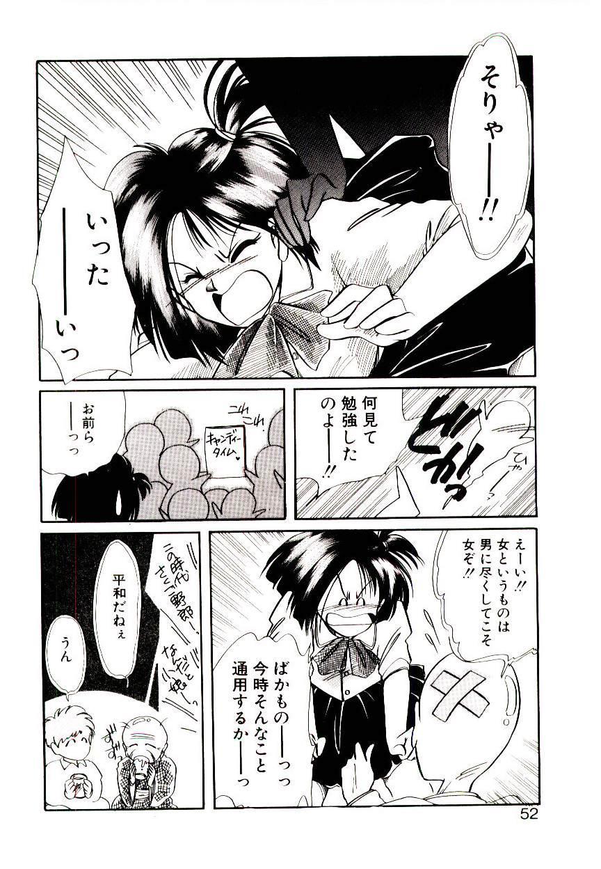 Miko-sama Help!! 49
