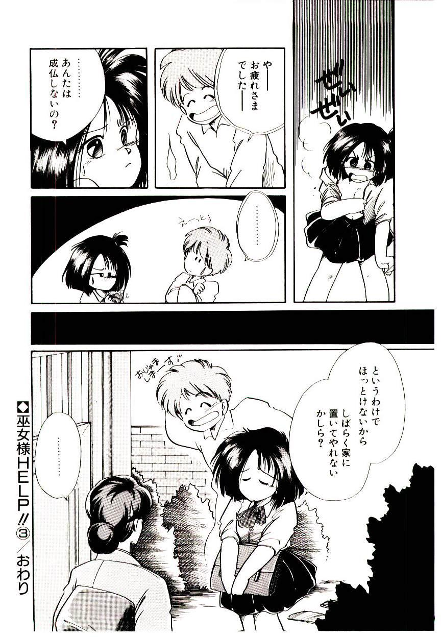 Miko-sama Help!! 55