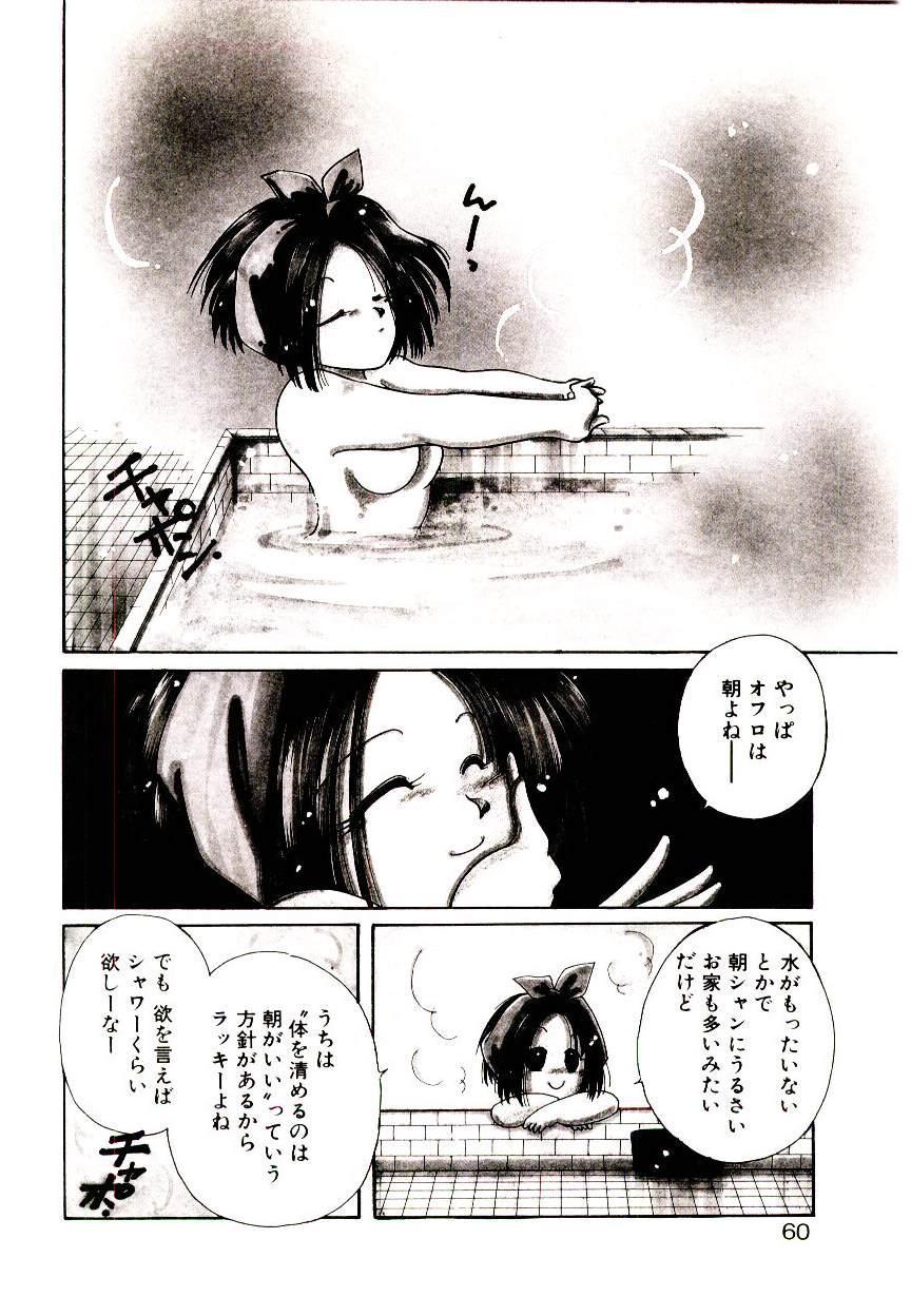 Miko-sama Help!! 57