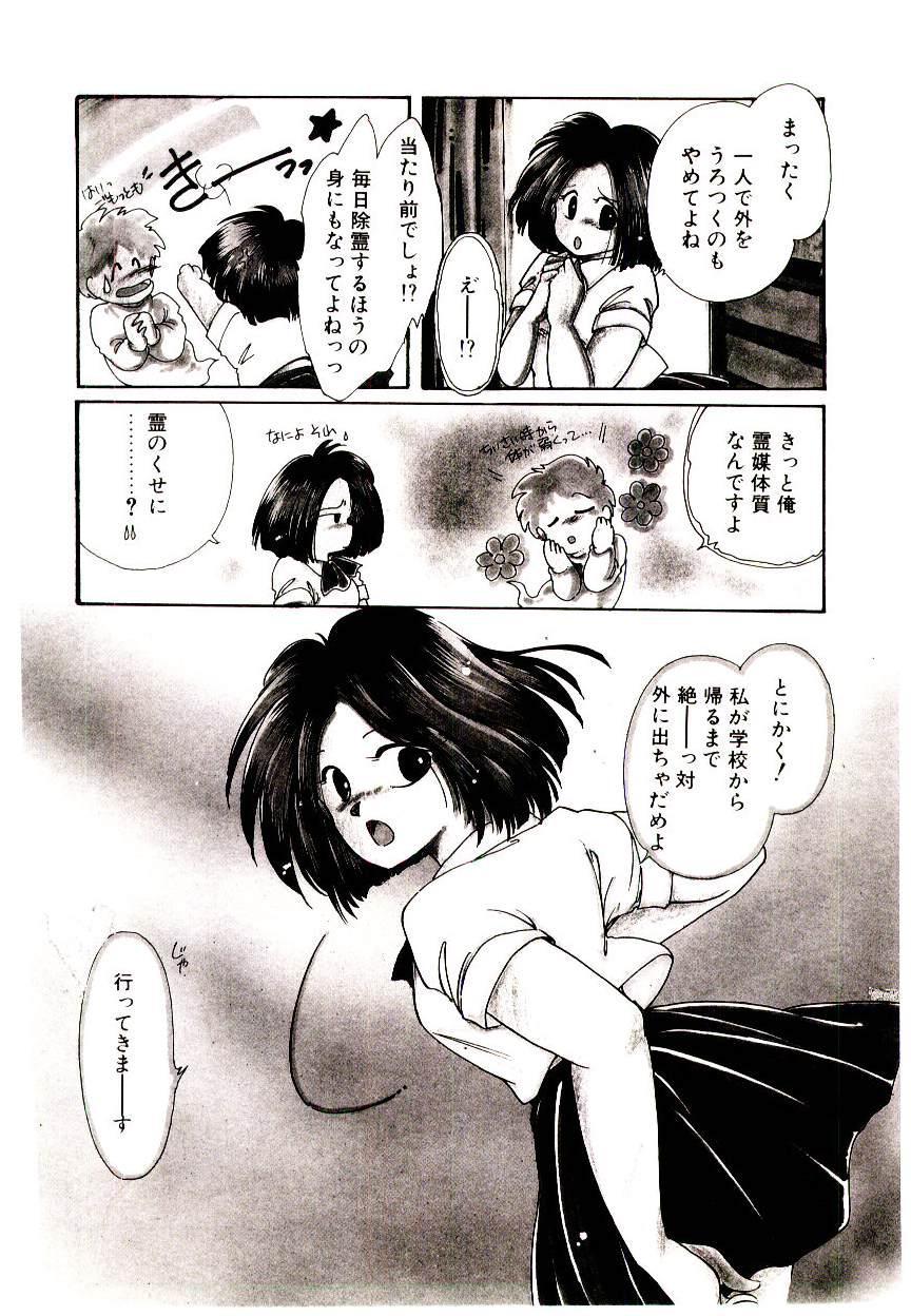 Miko-sama Help!! 59