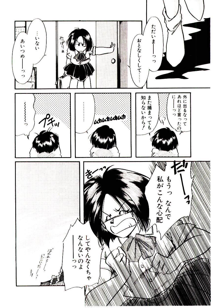 Miko-sama Help!! 61
