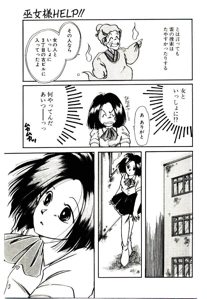 Miko-sama Help!! 62