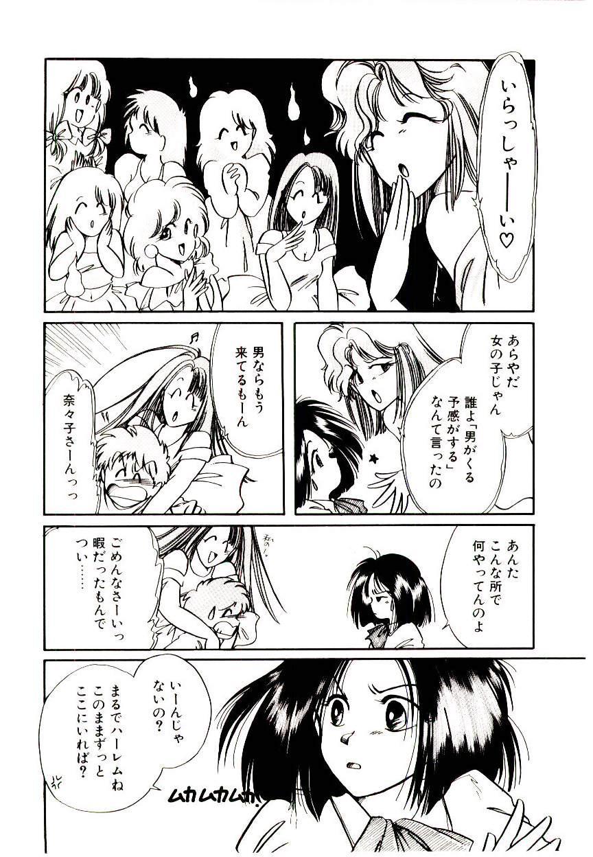 Miko-sama Help!! 63
