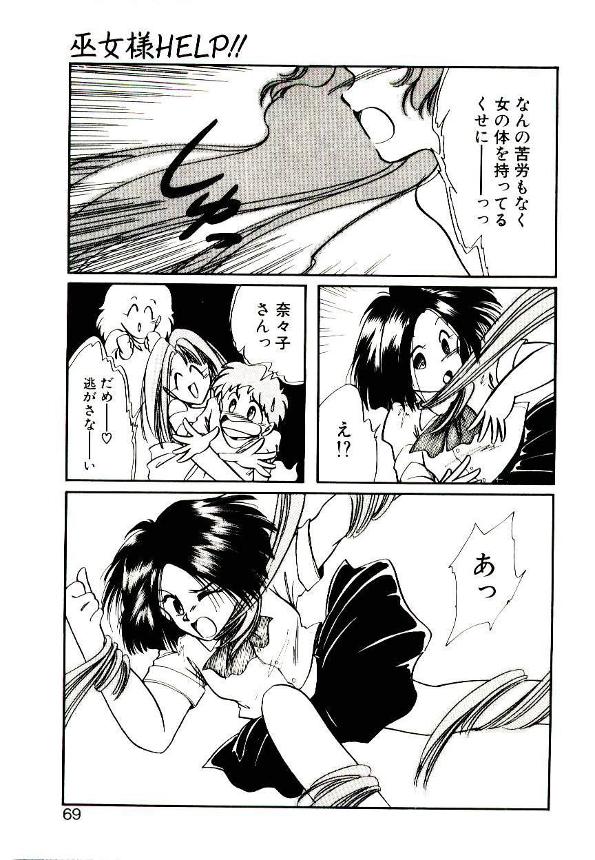 Miko-sama Help!! 66
