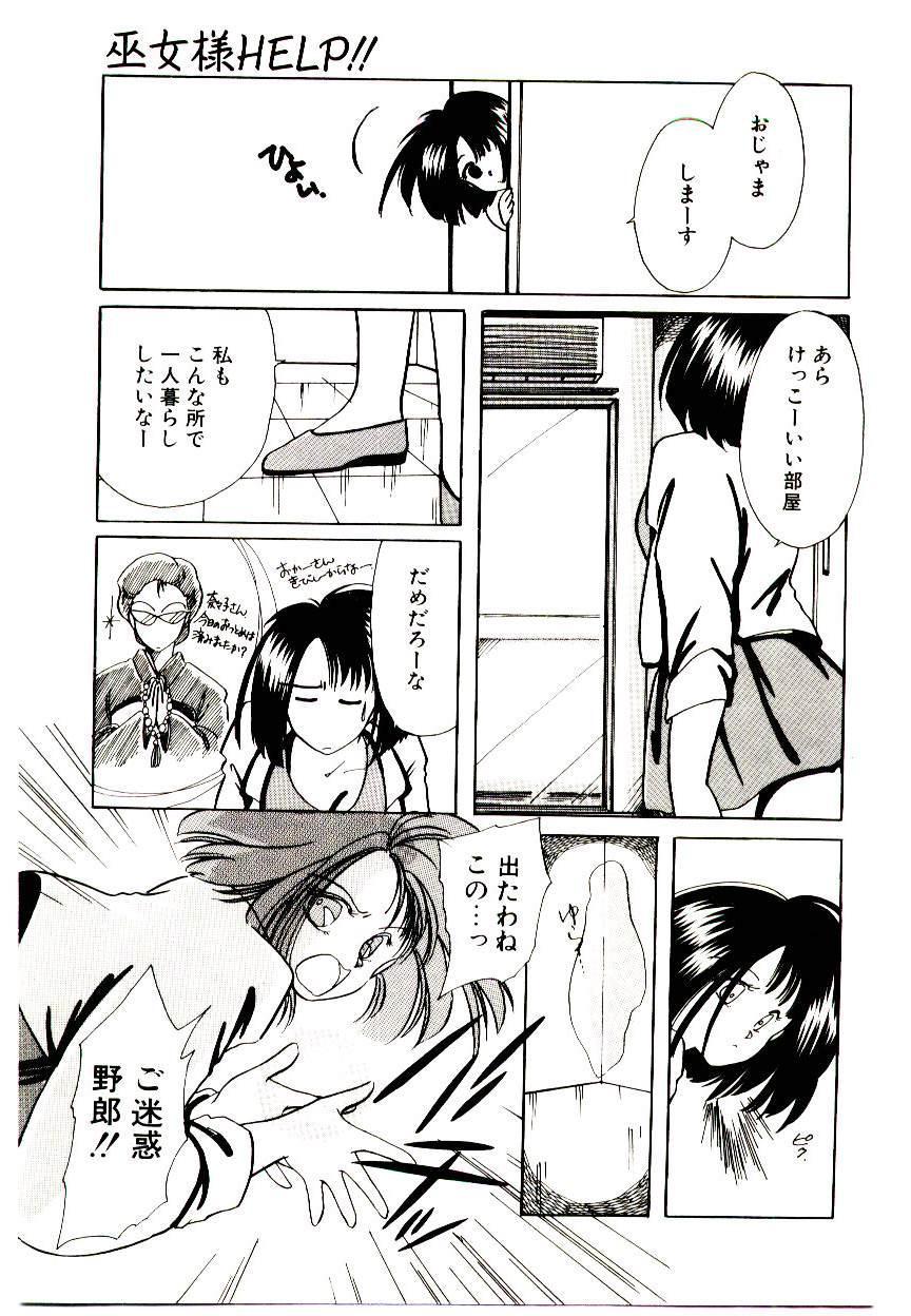Miko-sama Help!! 6