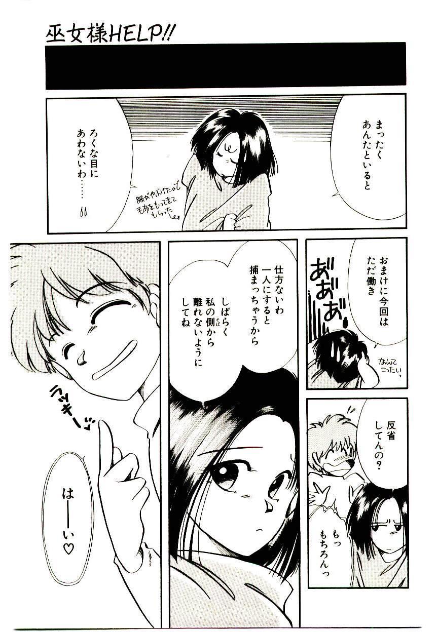 Miko-sama Help!! 74