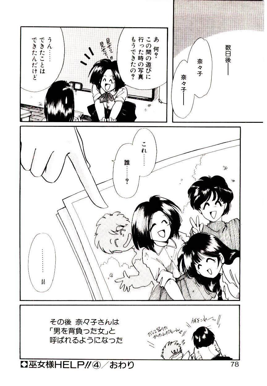 Miko-sama Help!! 75