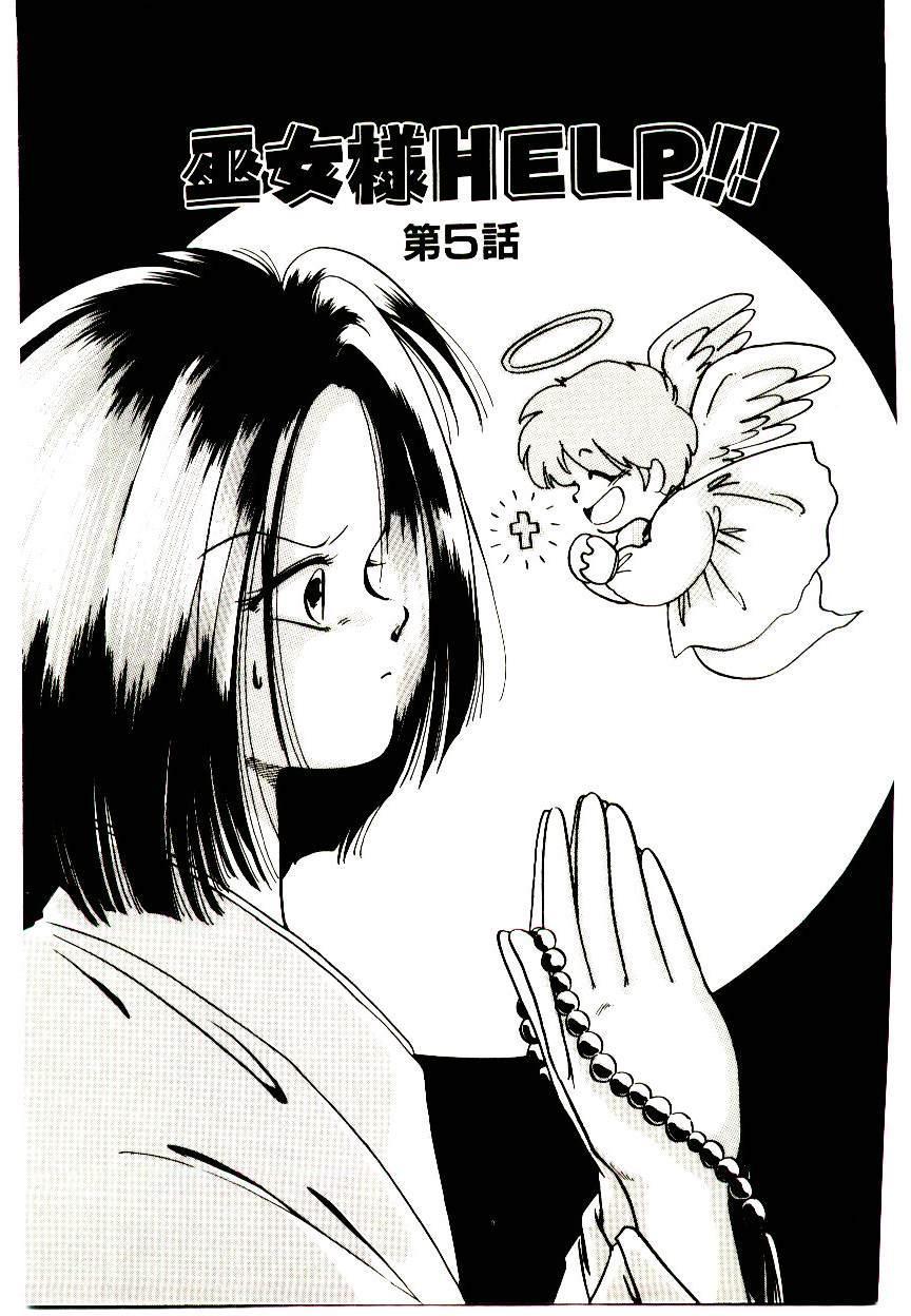 Miko-sama Help!! 76
