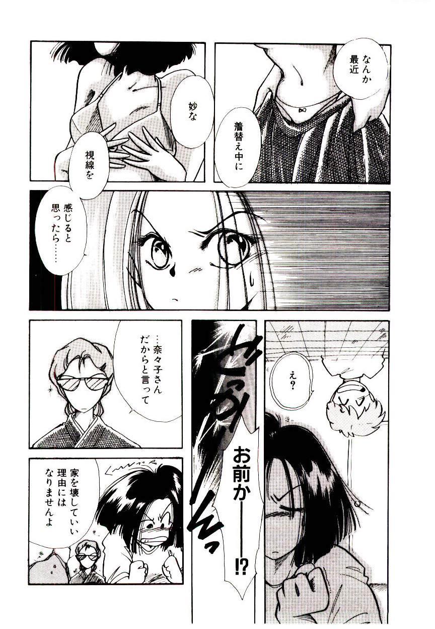 Miko-sama Help!! 77