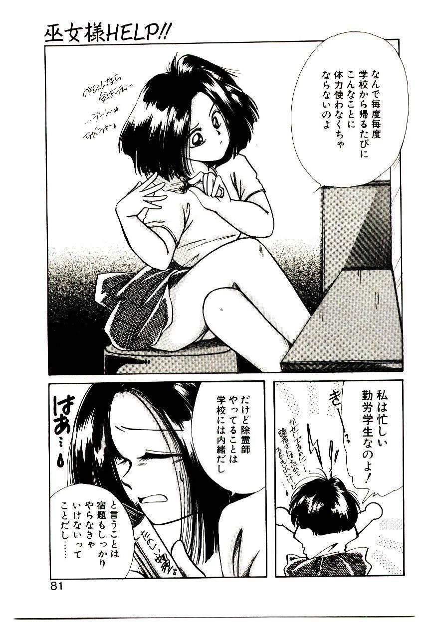 Miko-sama Help!! 78