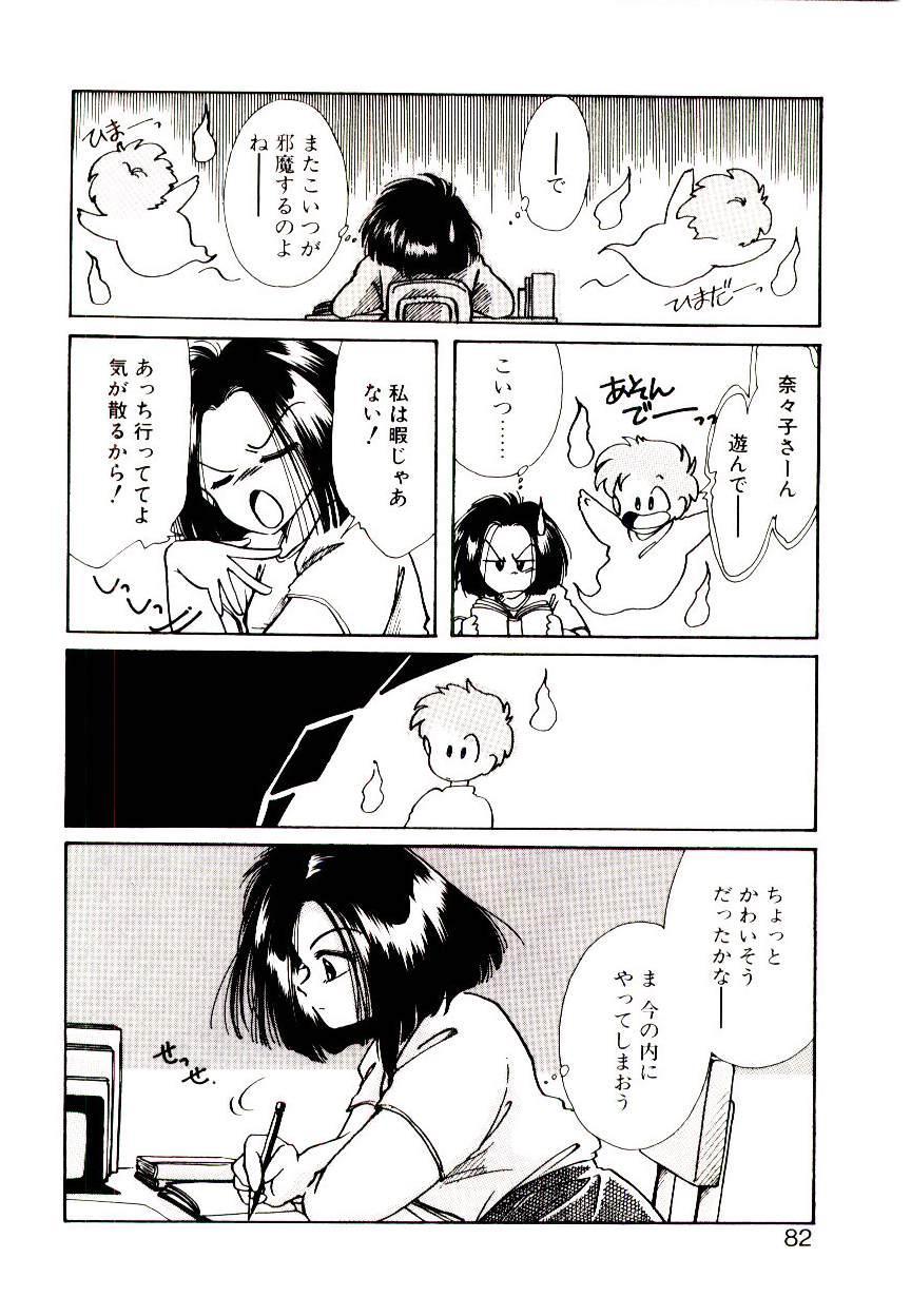 Miko-sama Help!! 79