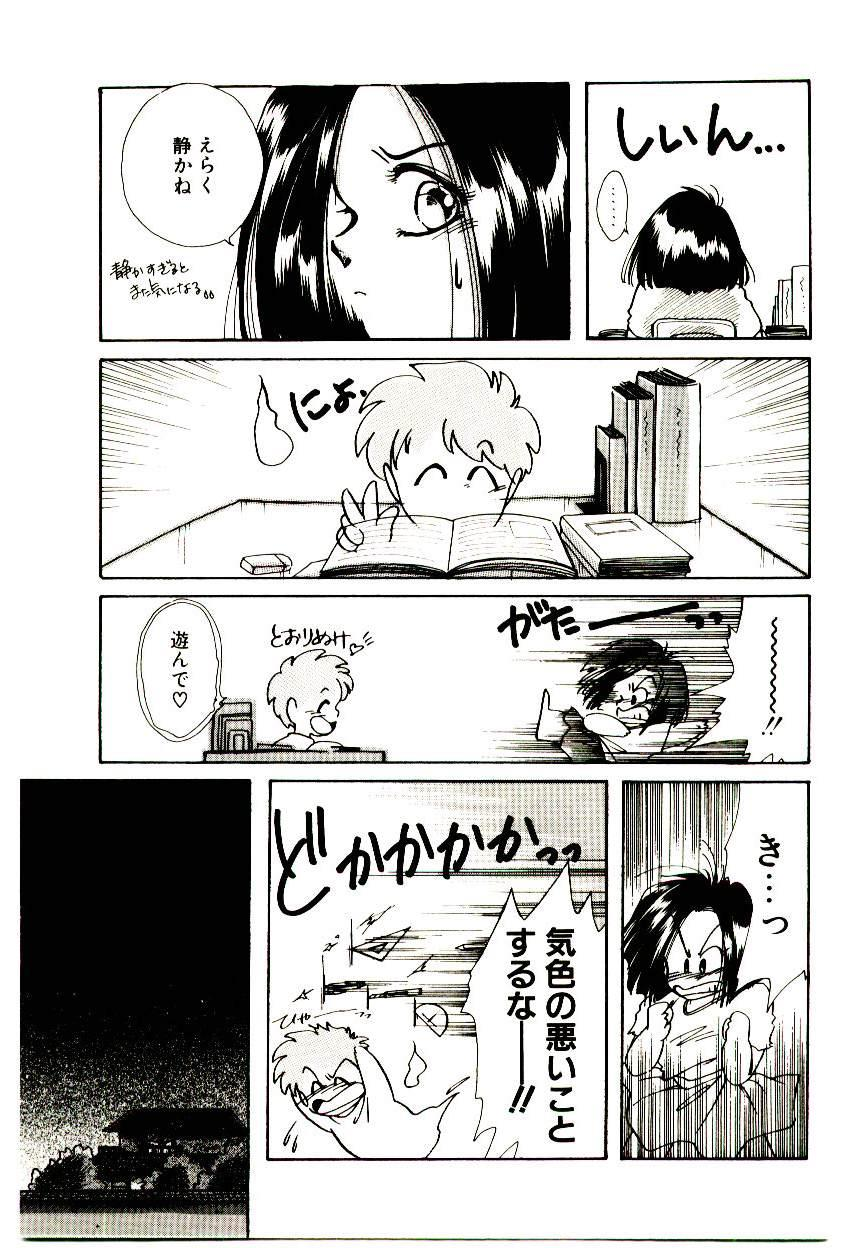 Miko-sama Help!! 80
