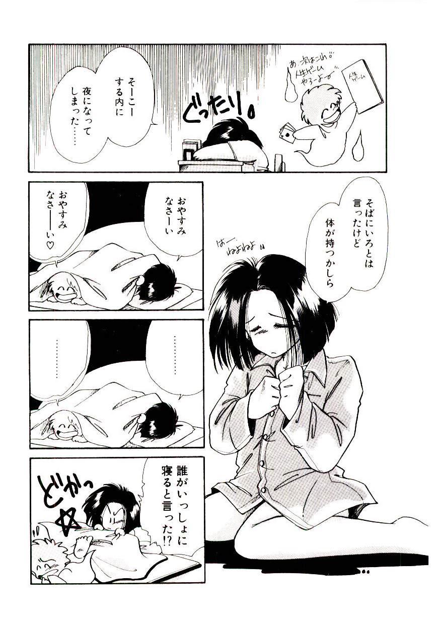 Miko-sama Help!! 81