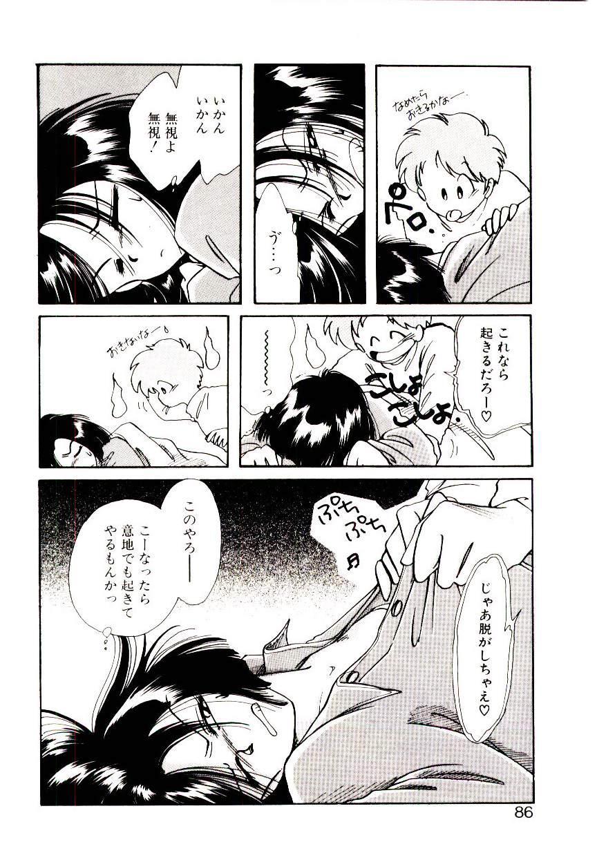 Miko-sama Help!! 83
