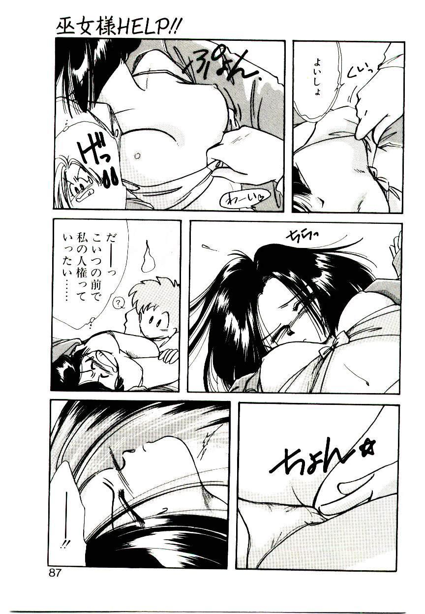 Miko-sama Help!! 84