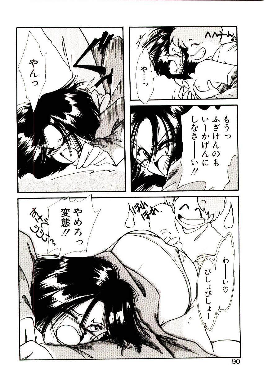 Miko-sama Help!! 87