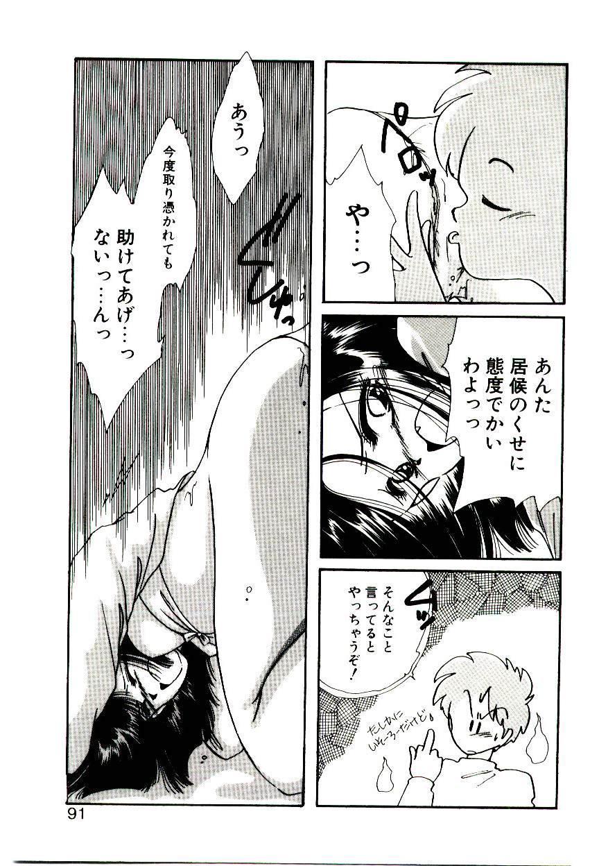 Miko-sama Help!! 88